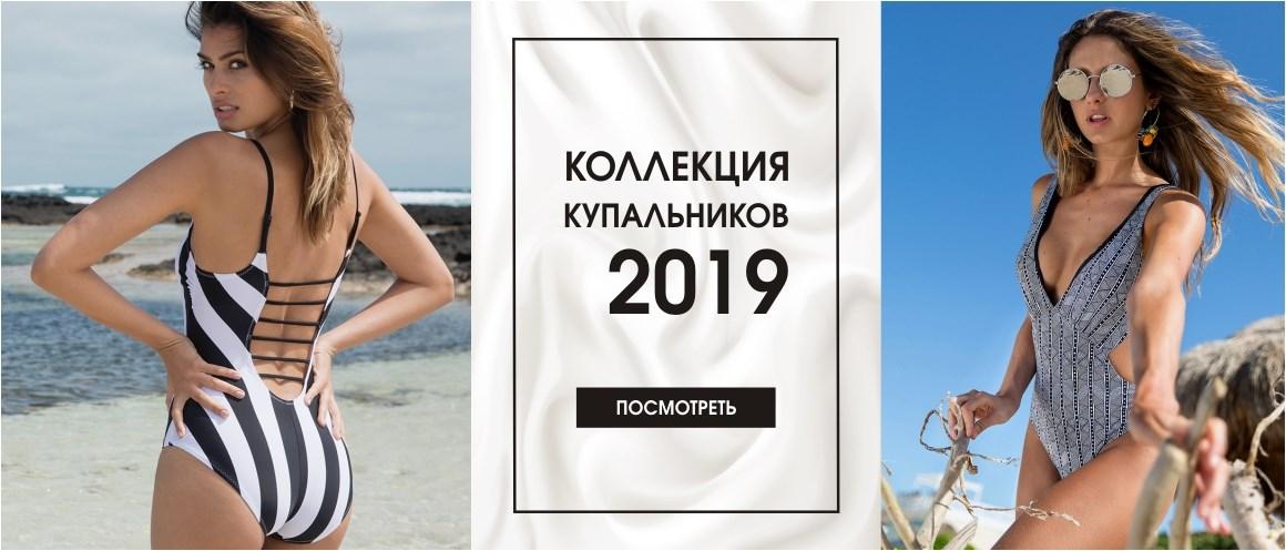 Стильные купальники 2019 Ysabel Mora