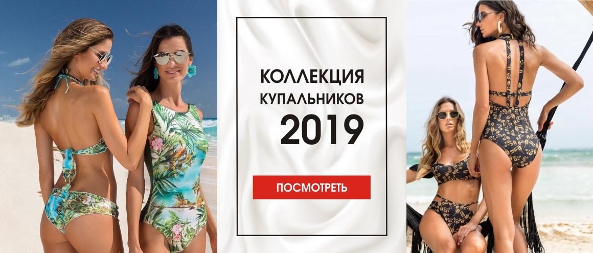 Модные купальники 2019