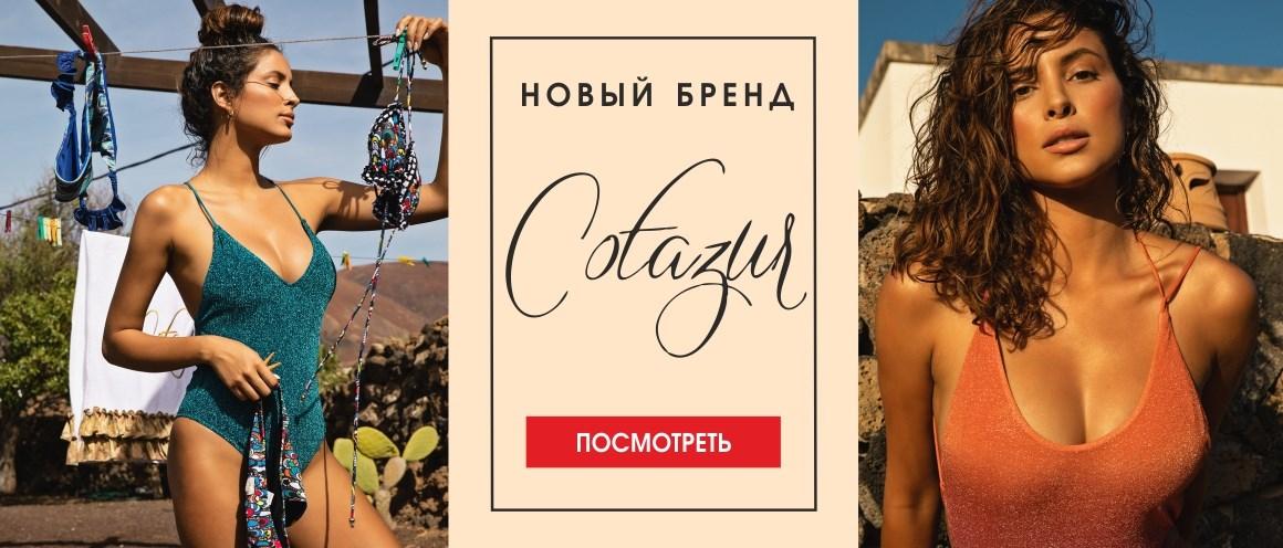 Купальники 2020 cotazur новый бренд