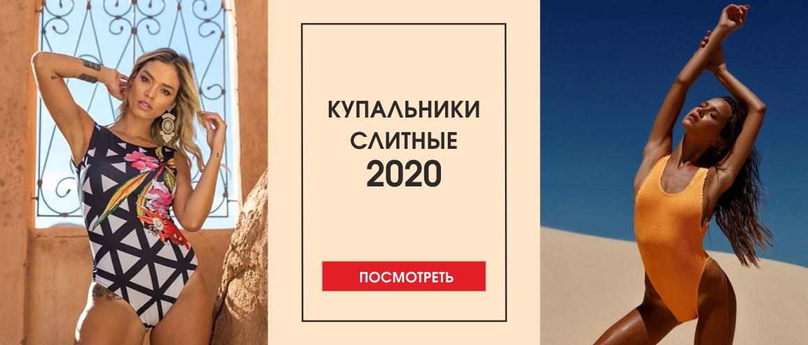 Купальники слитные 2020