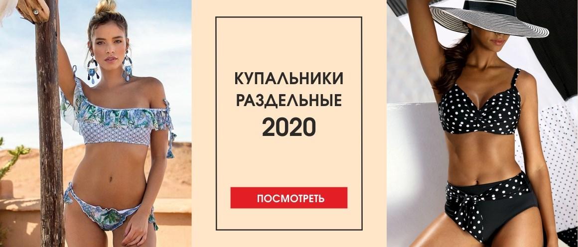 Купальники раздельные 2020