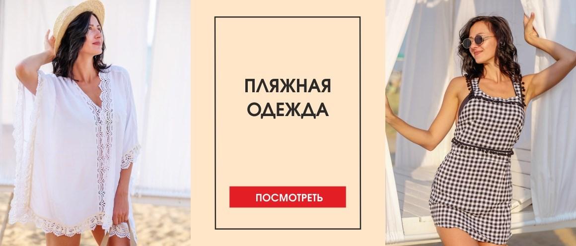 Пляжная одежда | banador.ru